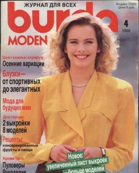 советская мода 80х